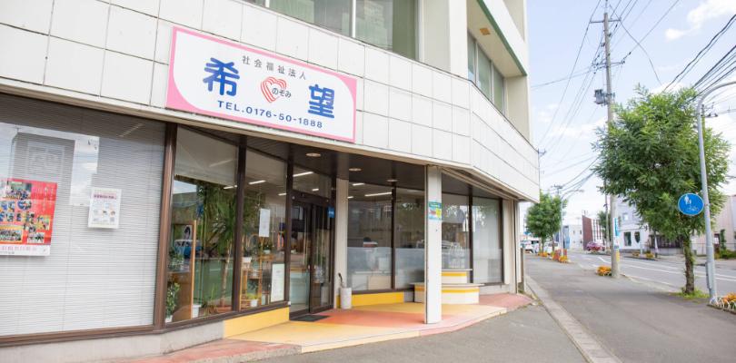 三沢オフィス外観写真