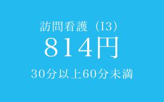 ご利用料金 訪問看護(I3)814円 30分以上60分未満