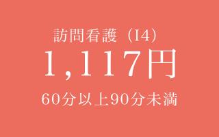 ご利用料金 訪問看護(I4)1,117円 60分以上90分未満